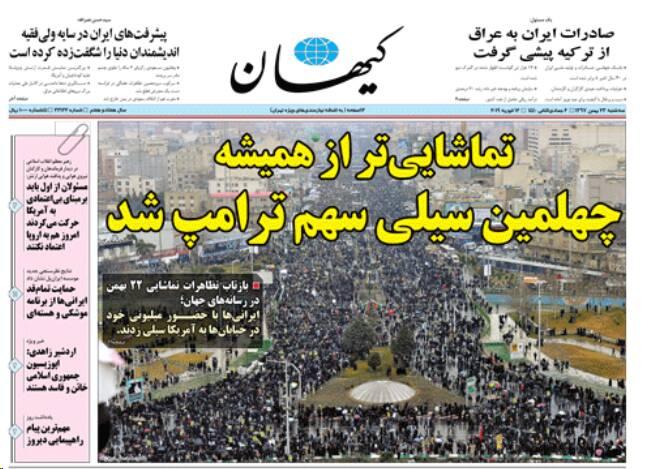 عکس/ صفحه نخست روزنامههای شنبه ۲۳ بهمن - 0