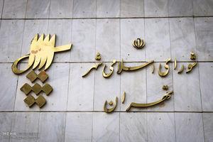 چکاپ سلامت اعضای شورای شهر تهران +عکس