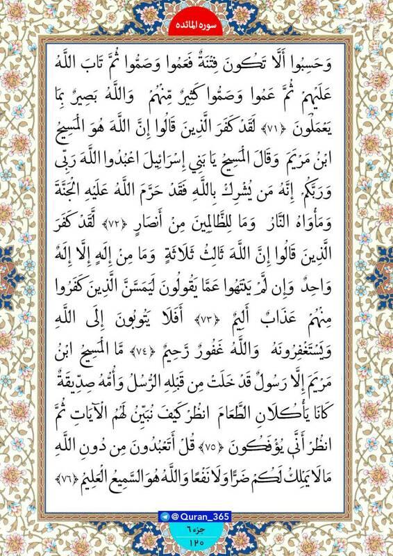 شروع صبح با «قرآن کریم»؛ صفحه ۱۲۰+صوت - 6