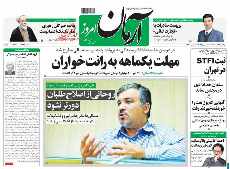 خبر خوش برای علاقه مندان به گرفتن معافیت سربازی/ راه خروج میلیاردها دلار ارز را ببندید/ چالش عضو دیروز و عضو امروز شورای شهر - 77