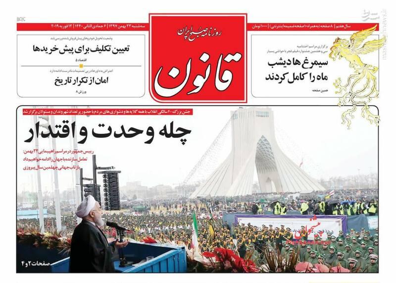 عکس/ صفحه نخست روزنامههای شنبه ۲۳ بهمن - 14