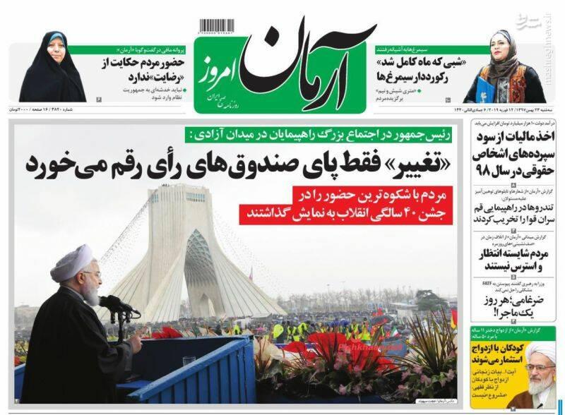 عکس/ صفحه نخست روزنامههای شنبه ۲۳ بهمن - 11