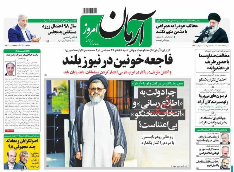 ادعای جدید موساد در مورد نیروگاه فردو/ سخنان مهم «مرد نامرئی» مذاکرات/ یک دلار هزینه؛ هزار دلار برگشت - 57