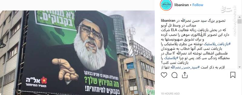 توهین جدید صهیونیستها به سیدحسن نصرالله +عکس - 1