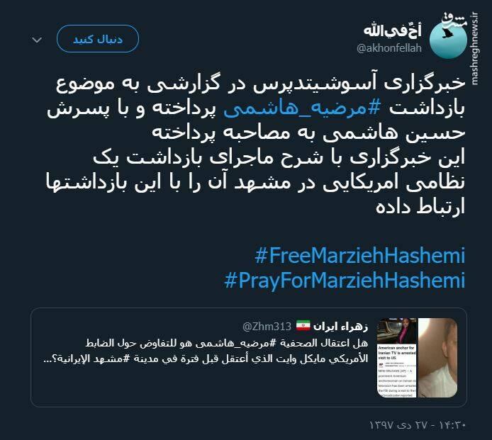ارتباط بازداشت مرضیه هاشمی با بازداشت نظامی آمریکایی در مشهد - 0