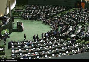 دومین روز برررسی بودجه ۹۸ در مجلس آغاز شد