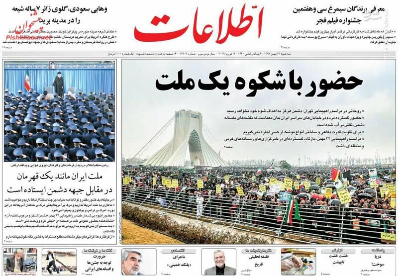 عکس/ صفحه نخست روزنامههای شنبه ۲۳ بهمن - 16