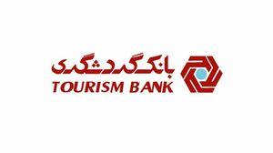 حضور بانک گردشگری در دوازدهمین نمایشگاه بین المللی گردشگری