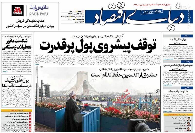 عکس/ صفحه نخست روزنامههای شنبه ۲۳ بهمن - 8