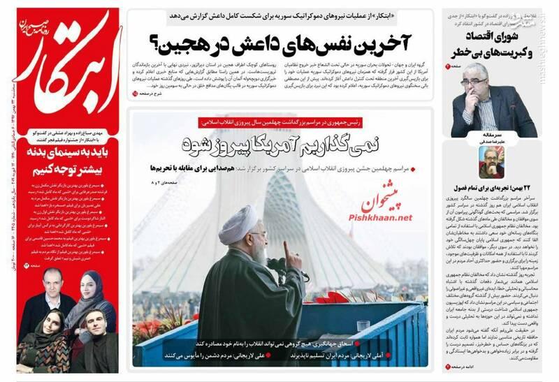 عکس/ صفحه نخست روزنامههای شنبه ۲۳ بهمن - 7
