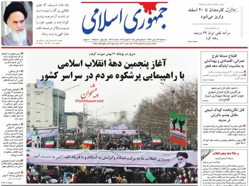عکس/ صفحه نخست روزنامههای شنبه ۲۳ بهمن - 10