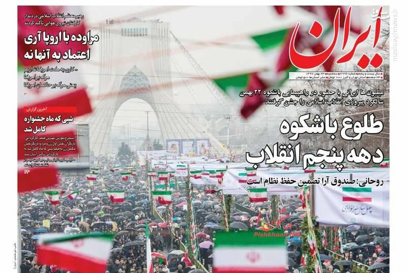 عکس/ صفحه نخست روزنامههای شنبه ۲۳ بهمن - 15