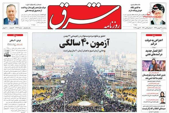 عکس/ صفحه نخست روزنامههای شنبه ۲۳ بهمن - 2
