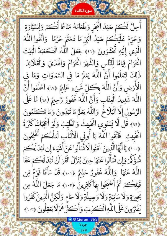 شروع صبح با «قرآن کریم»؛ صفحه ۱۲۴+صوت - 5