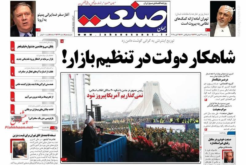 عکس/ صفحه نخست روزنامههای شنبه ۲۳ بهمن - 5