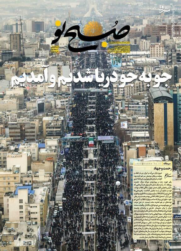 عکس/ صفحه نخست روزنامههای شنبه ۲۳ بهمن - 6