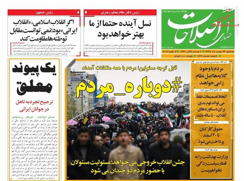 عکس/ صفحه نخست روزنامههای شنبه ۲۳ بهمن - 12