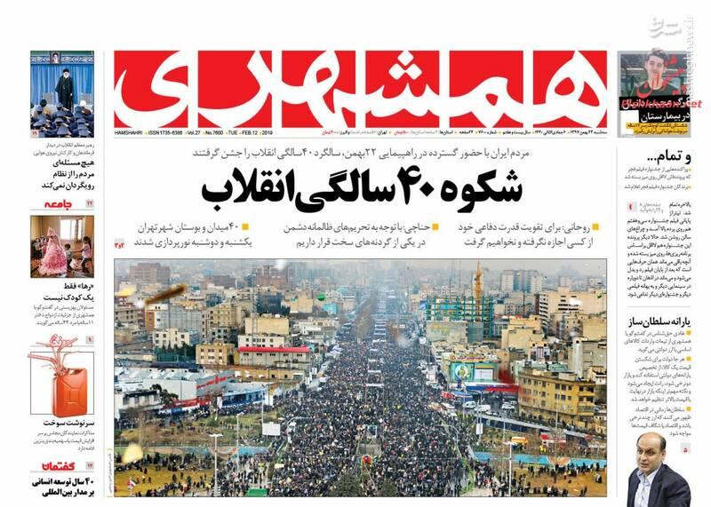 عکس/ صفحه نخست روزنامههای شنبه ۲۳ بهمن - 13