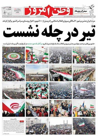 عکس/ صفحه نخست روزنامههای شنبه ۲۳ بهمن - 18