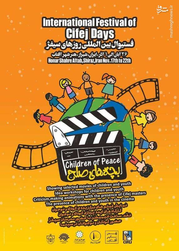 واکاوی ماجرای پخش یک انیمیشن آموزش جنسی در شیراز - 5