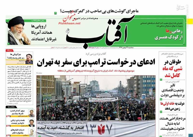 عکس/ صفحه نخست روزنامههای شنبه ۲۳ بهمن - 4