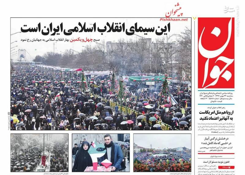 عکس/ صفحه نخست روزنامههای شنبه ۲۳ بهمن - 3