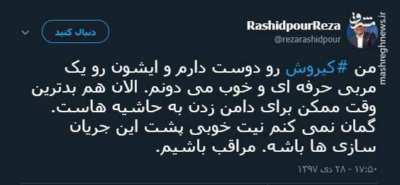 واکنش رشیدپور به مصاحبه جنجالی کیروش - 2