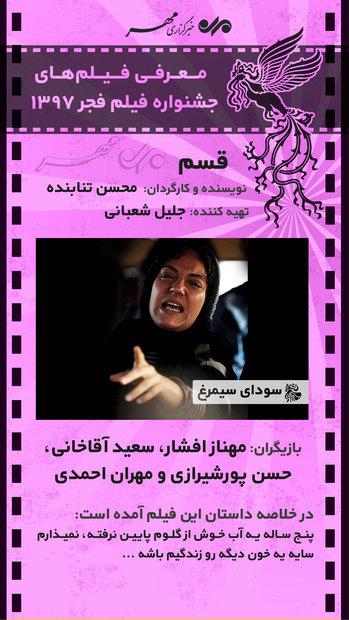 معرفی فیلمهای روز نهم جشنواره فجر - 7