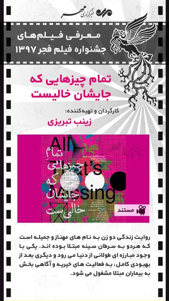 معرفی فیلمهای روز نهم جشنواره فجر - 9