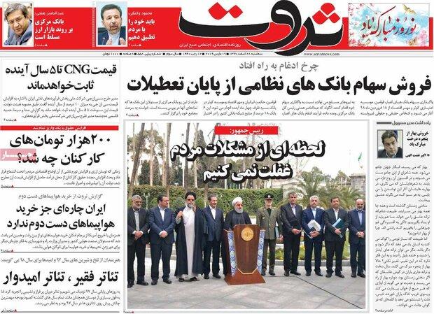 صفحه اول روزنامههای اقتصادی ۲۸ اسفند ۹۷ - 7