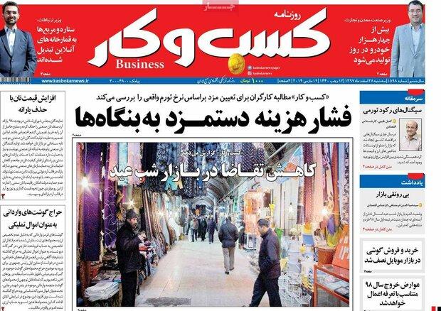 صفحه اول روزنامههای اقتصادی ۲۸ اسفند ۹۷ - 5