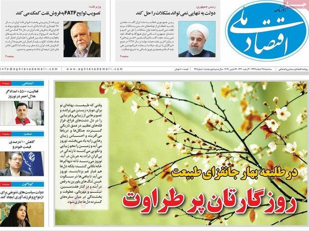 صفحه اول روزنامههای اقتصادی ۲۸ اسفند ۹۷ - 3