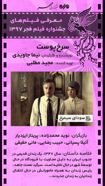 معرفی فیلمهای روز هشتم جشنواره فجر - 5