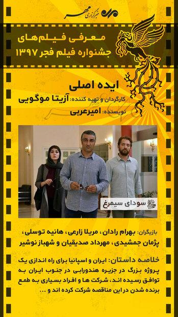 معرفی فیلمهای روز هشتم جشنواره فجر - 7