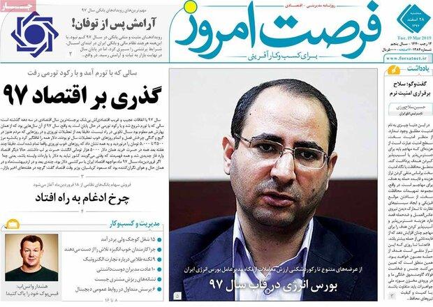 صفحه اول روزنامههای اقتصادی ۲۸ اسفند ۹۷ - 1