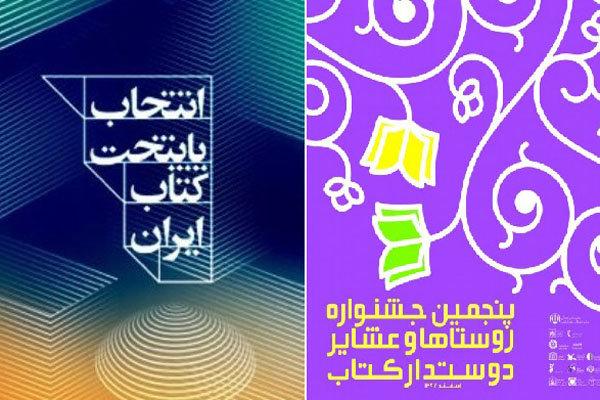 آغاز داوری جشنواره روستاها و عشایر دوستدار کتاب و پایتخت کتاب