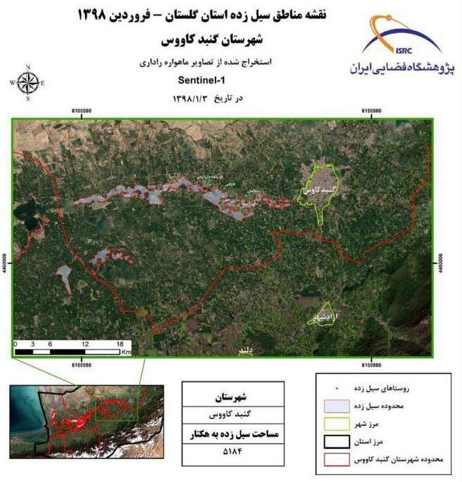 تازهترین تصاویر ماهوارهای از ۵ منطقه سیل زده منتشر شد - 8