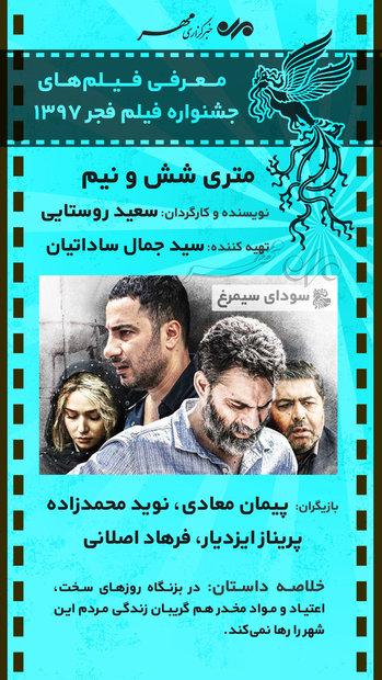 معرفی فیلمهای روز هشتم جشنواره فجر - 1