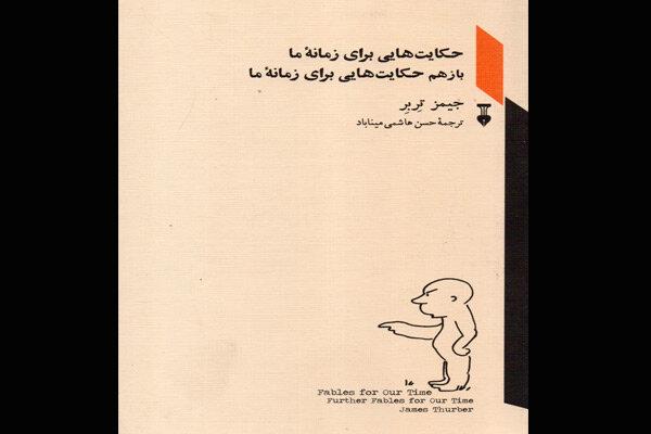 کتاب طنز «حکایتهایی برای زمانه ما» چاپ شد/ترجمه دو کتاب در یک کتاب