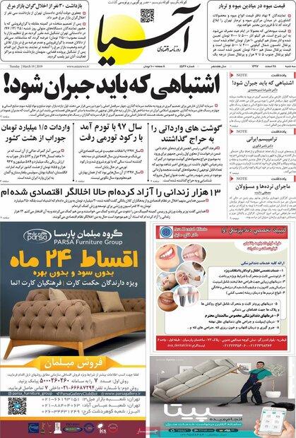 صفحه اول روزنامههای اقتصادی ۲۸ اسفند ۹۷ - 9