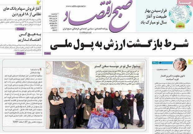 صفحه اول روزنامههای اقتصادی ۲۸ اسفند ۹۷ - 11