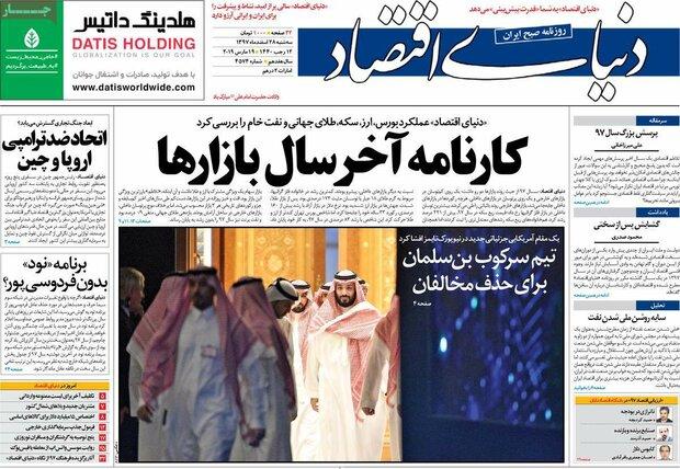 صفحه اول روزنامههای اقتصادی ۲۸ اسفند ۹۷ - 19