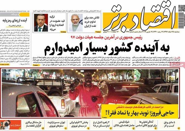 صفحه اول روزنامههای اقتصادی ۲۸ اسفند ۹۷ - 15