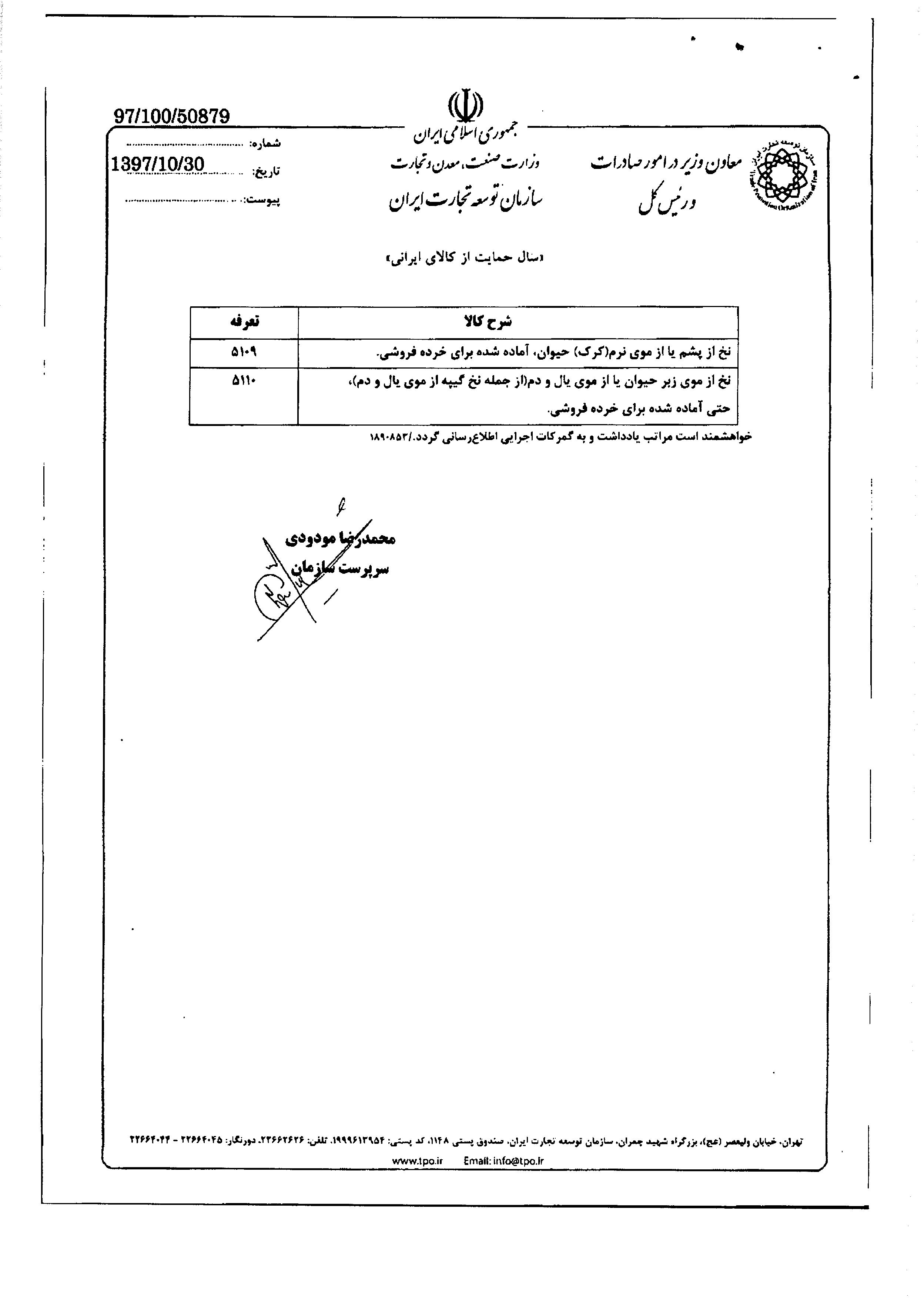صادرات گوجه آزاد شد - 8