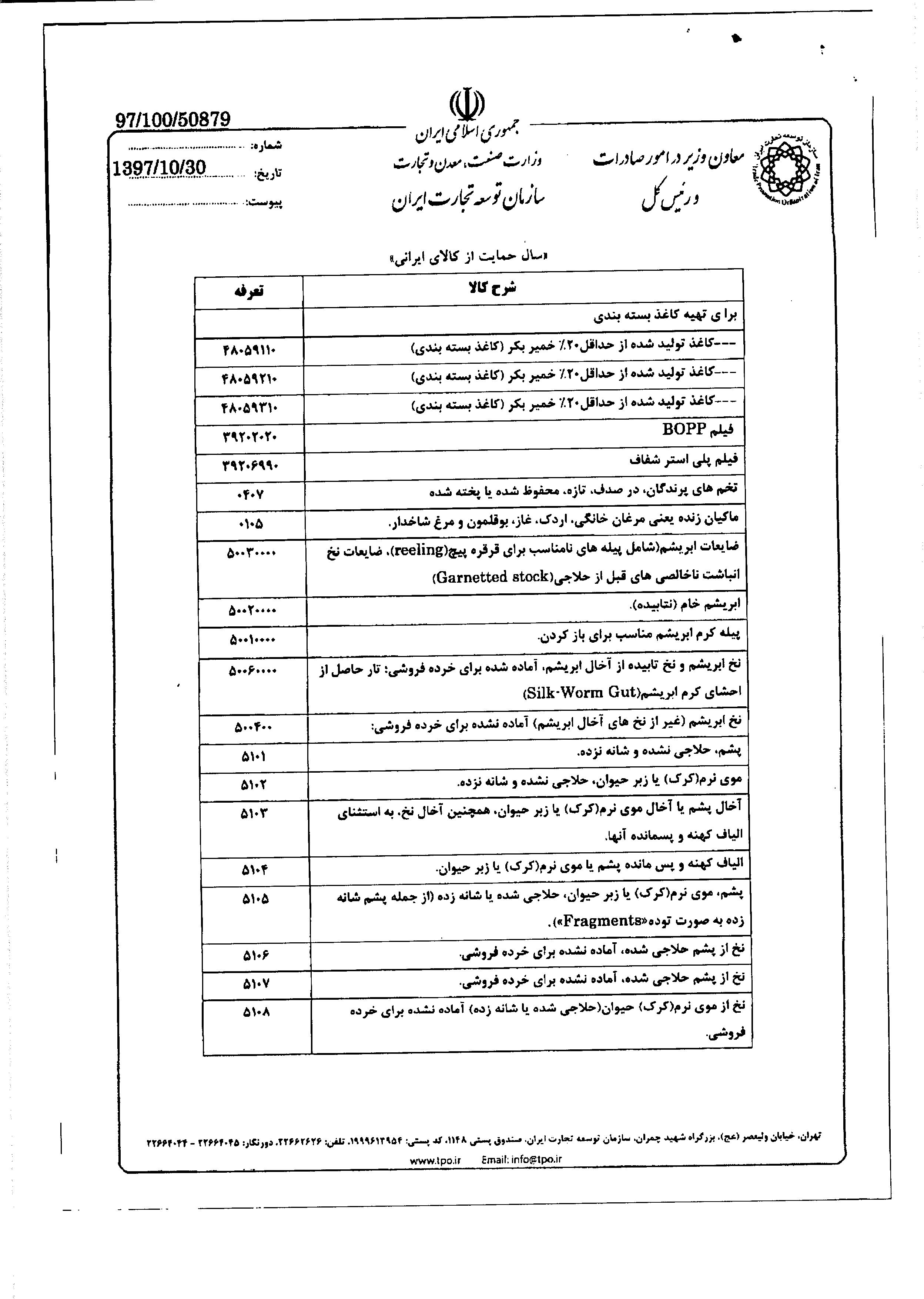 صادرات گوجه آزاد شد - 7