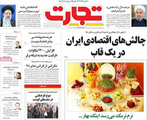 صفحه اول روزنامههای اقتصادی ۲۸ اسفند ۹۷ - 13