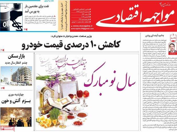 صفحه اول روزنامههای اقتصادی ۲۸ اسفند ۹۷ - 17