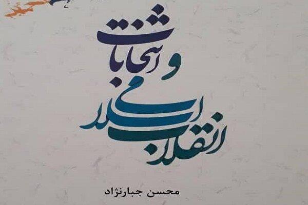 کتاب انقلاب اسلامی و انتخابات منتشر شد