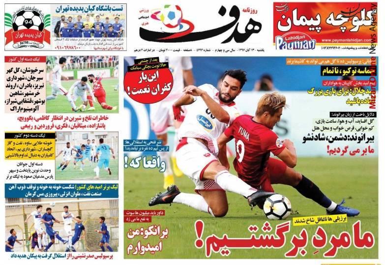 برانکو: جام در تهران میماند/ ۷ استقلالی و ۶ پرسپولیسی در لیست کی روش/ یک نیمه طوفان، یک نیمه حیران! / امیدوار به آزادی - 5