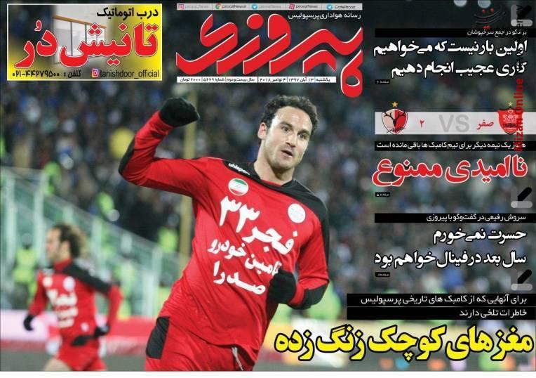 برانکو: جام در تهران میماند/ ۷ استقلالی و ۶ پرسپولیسی در لیست کی روش/ یک نیمه طوفان، یک نیمه حیران! / امیدوار به آزادی - 3